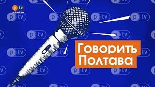 Говорить Полтава