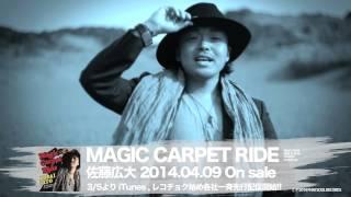 佐藤広大 / MAGIC CARPET RIDE (FULL MV)