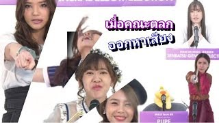 BNK48 รวมความฮา ผสมกาว กับคลิปหาเสียงเลือกตั้ง BNK48 6th Single Senbatsu