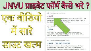 jnvu online form kaise bhare | jnvu private form 2020