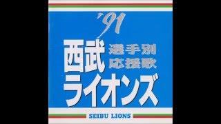 '91西武ライオンズ選手別応援歌 大塚孝二のテーマ
