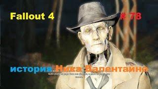 Прохождение Fallout 4 история Ника Валентайна 78