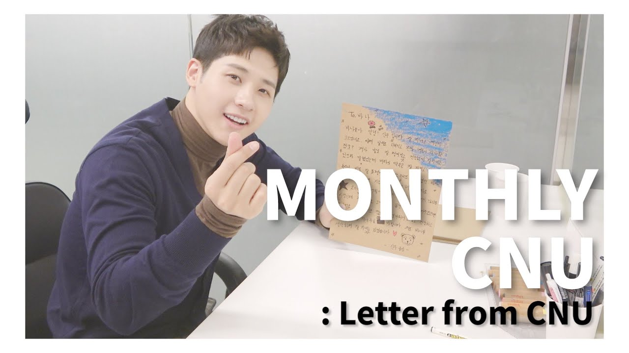 [MONTHLY CNU] Letter from CNU