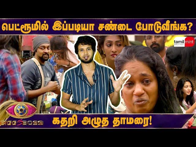 கத்தி பேசும் பாவனி.! கதறி அழும் தாமரை.! பரபரப்பாகும் பிக்பாஸ் வீடு | TamilMint | BiggBoss5