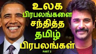 World celebrities met Tamil Celebrities Part 2