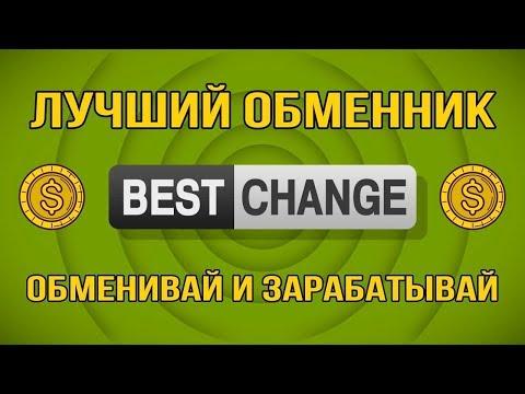 Лучший обменник электронной валюты. Как найти лучший обменник электронной валюты с Bestchange