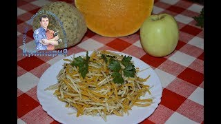 Мечтаете похудеть! Салат из корневого сельдерея с яблоком и сырой тыквой