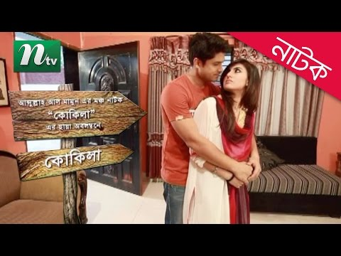 Romantic Bangla Natok Kokila (কোকিলা) | Anika kabir Shokh & Niloy Alamgir | Drama & Telefilm