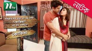 Video Romantic Bangla Natok: Kokila (কোকিলা) | Anika kabir Shokh & Niloy Alamgir | New Bangla Natok download MP3, 3GP, MP4, WEBM, AVI, FLV Desember 2017