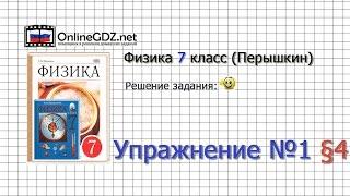 Упражнение №1 § 4 Физические величины. Измерение физических величин - Физика 7 класс (Перышкин)