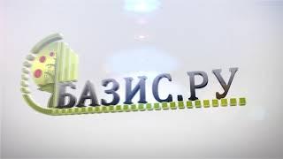 """Интенсивные сады, ООО ТД """"БАЗИС.РУ"""""""