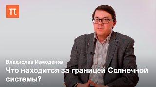 Межзвездная миссия «Вояджеров» — Владислав Измоденов