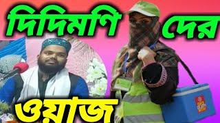 দিদিমণি দের ওয়াজ বক্তা মফিজুল ইসলাম 9564361048