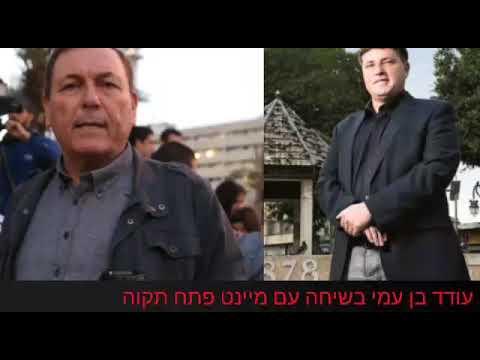 עודד בן עמי מסביר מדוע זרק את ראש עיריית פ