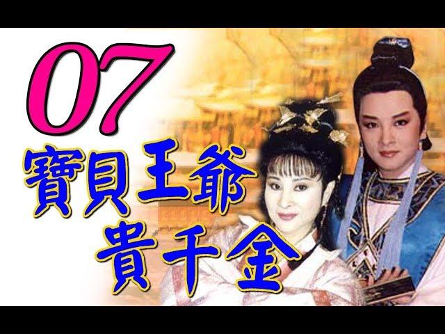 歌仔戲『寶貝王爺貴千金』第7集(黃香蓮 許秀年 陳小咪 廖麗君)_1993年
