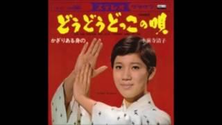 水前寺清子 - どうどうどっこの唄