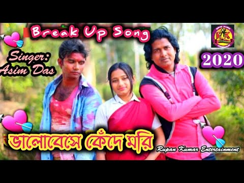 VALOBESE KENDE MORI||Bangla new song 2019||ASIM DAS||BAPI||RUPAN KUMAR E...