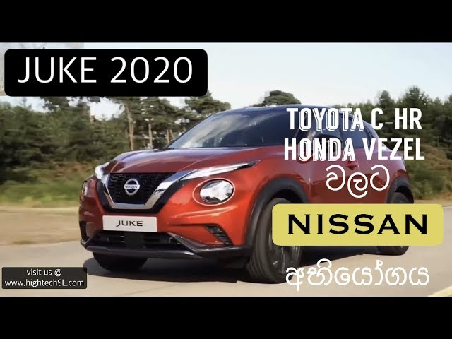 Nissan Juke 2020 Sinhala Introduction Youtube