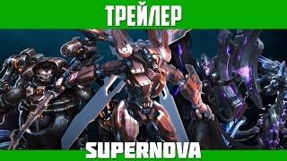 Supernova – кінематографічний трейлер [UA] /  PAX Prime Cinematic Trailer - FULL LENGTH