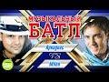 Музыкальный батл Аркадиас Vs Milen mp3