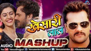 Khesari Lal Yadav का सुपरहिट Mashup Nonstop Bhojpuri Dj Remix Latest Bhojpuri Hit Songs
