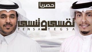 تقسى وتنسى - حمد الراشد & حمد ال سالم (حصرياً) | 2018