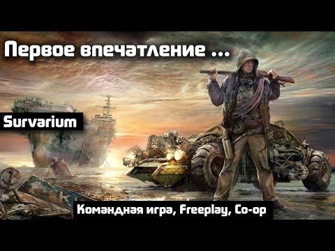 Видео обзор геймплея игры mmorpg Survarium (pc, 2014)