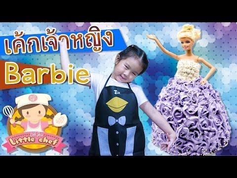 เด็กจิ๋วสอนทำเค้กตุ๊กตาเจ้าหญิง บาร์บี้ [N'Prim W312]