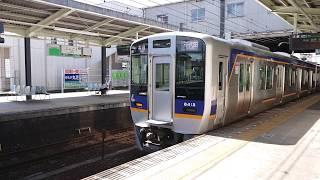 南海高野線 金剛駅8300系(8315編成) 各停千代田行 発車