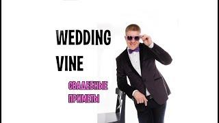 Ведущий Антон Самсонов   Свадебные приметы