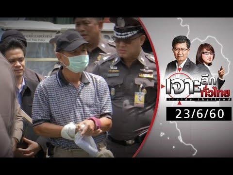 ย้อนหลัง เจาะลึกทั่วไทย 23/6/60 : ทำไปได้! ตร.ผลิตวิดีโอพรีเซ็นต์ผลงานคดี