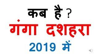 ganga dussehra 2019 | ganga dussehra 2019 date | #gangadussehra2019date