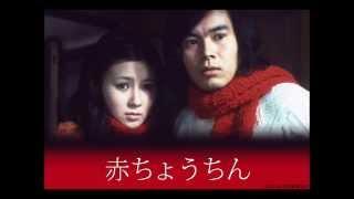 作詞:喜多条忠 作曲:南こうせつ 編曲:石川鷹彦 1974年、秋吉久美子の主...