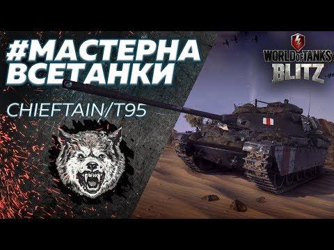 УНИКАЛЬНЫЙ БРИТАНСКИЙ ПРЕМ 8УР! Сhieftain/T95! [World of Tanks Blitz] thumbnail