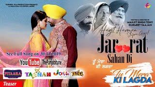 harjit-harman-jaroorat-sahan-di-tu-mera-ki-lagda-teaser-goyal-music-latest-song-2019