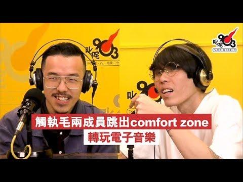觸執毛兩成員跳出comfort zone 轉玩電子音樂