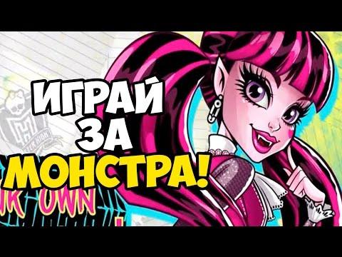 Как скачать игру Monster High Ghoul Spirit? Я знаю ответ!
