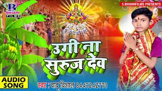 उगी ना सुरुज देव - Ugi Na Suruj Dev !! 2018 Superhit Chhath Song !! Babu Vishal