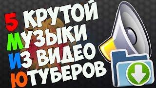 5 КРУТОЙ МУЗЫКИ ИЗ ВИДЕО ЮТУБЕРОВ