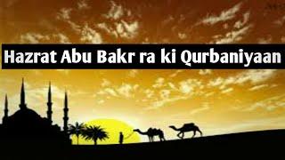 Video Hazrat Abu Bakr ra ki Qurbaniyaan    Latest Urdu bayan. download MP3, 3GP, MP4, WEBM, AVI, FLV November 2017