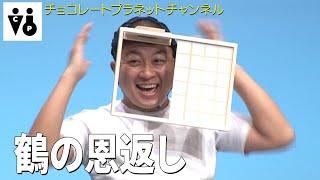 チョコレートプラネット コント「鶴の恩返し」