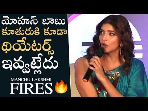 Actress Manchu Lakshmi Fires On Theaters Issue In TFI | Manchu Lakshmi Sensational Comments