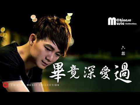六哲 - 畢竟深愛過 (歌词) ♫ Liu Zhe - Bi Jing Shen Ai Guo (Lyrics)【HD】