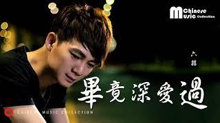 Gambar cover 六哲 - 畢竟深愛過 (歌词) ♫ Liu Zhe - Bi Jing Shen Ai Guo (Lyrics)【HD】