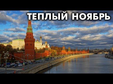 Готовьтесь к сюрпризам! Прогноз погоды в Москве на ноябрь