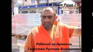 Михаил  Галустян, вот реальный Джамшуд, идея для очередного фильма  «наша раша 2»