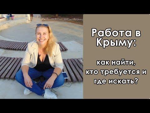 В Крым на ПМЖ: работа в Севастополе