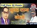 New Misson Song  Tani Bolal Kara Tuhi Jai Bhim  Gulshan Sahani  Dj Remix  Ravi Babu Hitech