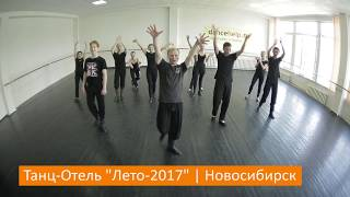 Мастер-класс Андрея Кульманова  | Мужской народный танец  | Танц-Отель