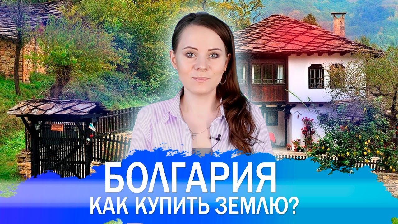 Купить землю в болгарии недвижимость в дубае карта